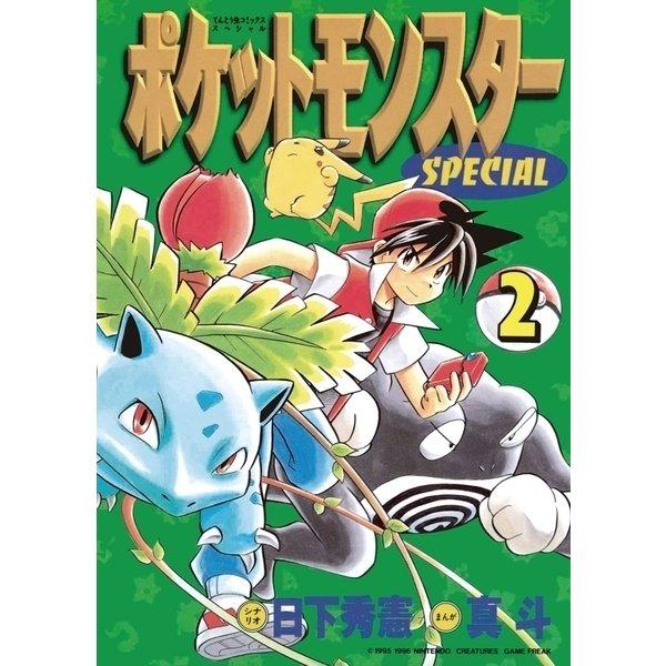 ポケットモンスタースペシャル 2(小学館) [電子書籍]