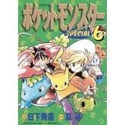 ポケットモンスタースペシャル 6(小学館) [電子書籍]