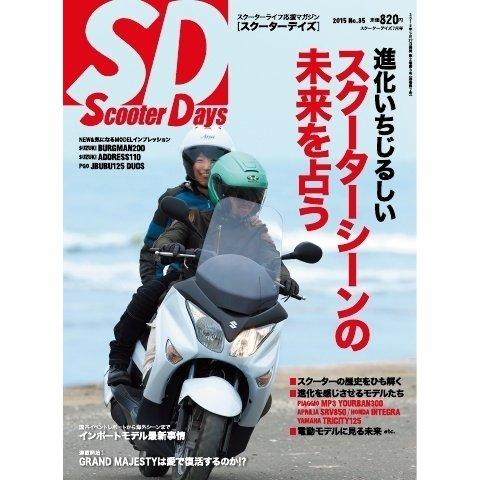 ScooterDays No.35(クレタパブリッシング) [電子書籍]
