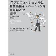 ITプロフェッショナルは社会価値イノベーションを巻き起こせ(日経BP社) [電子書籍]