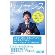 リブセンス<生きる意味>(日経BP社) [電子書籍]