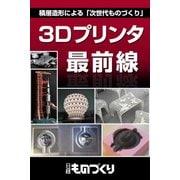 3Dプリンタ最前線(日経BP社) [電子書籍]