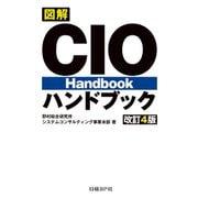図解 CIOハンドブック 改訂4版(日経BP社) [電子書籍]