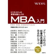 ビジネスマンの基礎知識としてのMBA入門(日経BP社) [電子書籍]