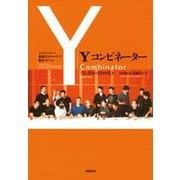 Yコンビネーター(日経BP社) [電子書籍]