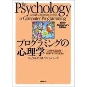 プログラミングの心理学 【25周年記念版】(日経BP社) [電子書籍]