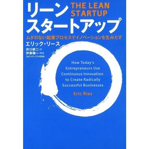 リーン・スタートアップ ムダのない起業プロセスでイノベーションを生みだす(日経BP社) [電子書籍]