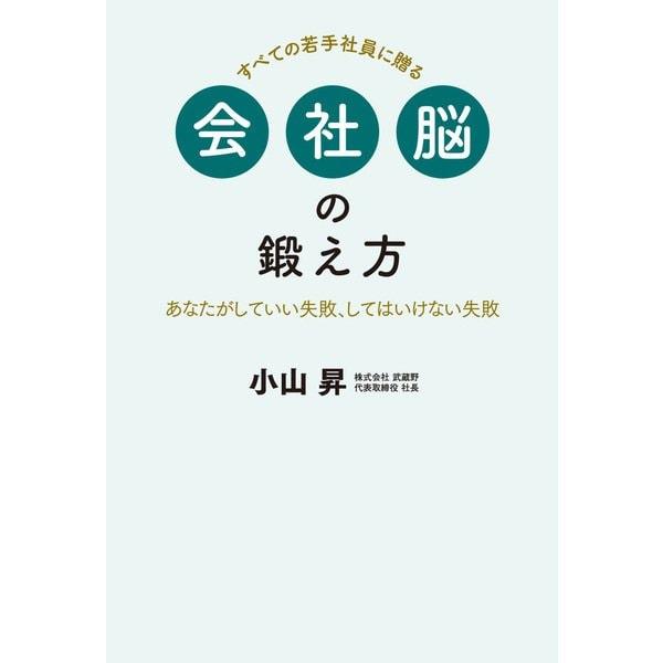 会社脳の鍛え方(日経BP社) [電子書籍]