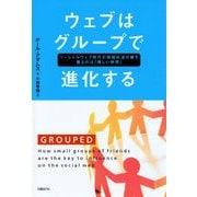 ウェブはグループで進化する(日経BP社) [電子書籍]