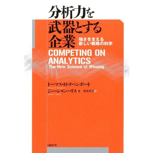 分析力を武器とする企業 強さを支える新しい戦略の科学(日経BP社) [電子書籍]