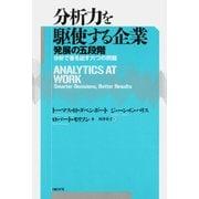 分析力を駆使する企業 発展の五段階(日経BP社) [電子書籍]