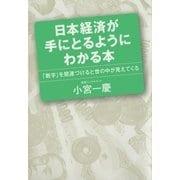 日本経済が手に取るようにわかる本  「数字」と関連づけると世の中が見えてくる(日経BP社) [電子書籍]