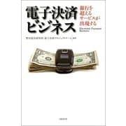 電子決済ビジネス 銀行を超えるサービスが出現する(日経BP社) [電子書籍]