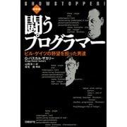 闘うプログラマー(新装版) ビル・ゲイツの野望を担った男達(日経BP社) [電子書籍]