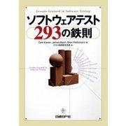 ソフトウェアテスト293の鉄則(日経BP社) [電子書籍]