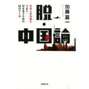脱・中国論 日本人が中国とうまく付き合うための56のテーゼ(日経BP社) [電子書籍]