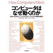 コンピュータはなぜ動くのか 知っておきたいハードウエア&ソフトウエアの基礎知識(日経BP社) [電子書籍]