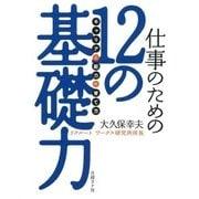 仕事のための12の基礎力 「キャリア」と「能力」の育て方(日経BP社) [電子書籍]