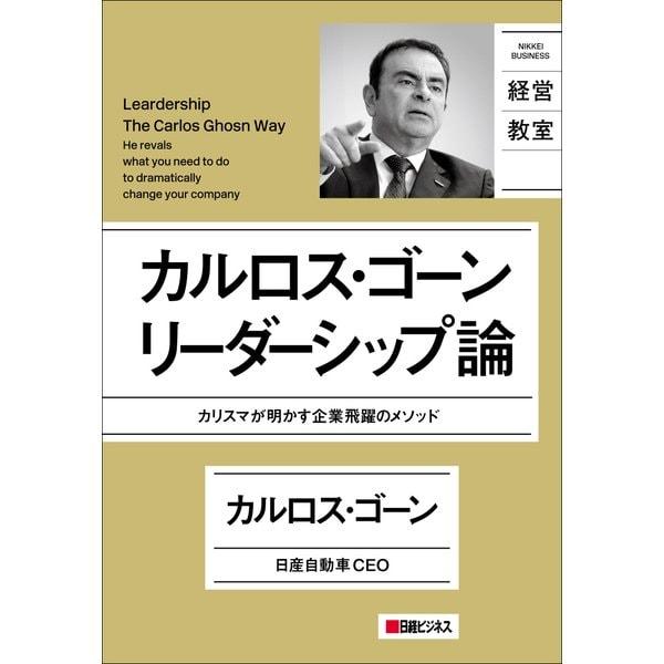 カルロス・ゴーン リーダーシップ論(日経BP社) [電子書籍]