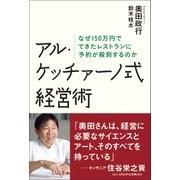 アル・ケッチァーノ式経営術(日経BP社) [電子書籍]