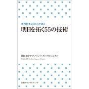 明日を拓く55の技術(日経BP社) [電子書籍]