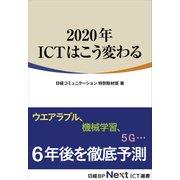 2020年 ICTはこう変わる(日経BP社) [電子書籍]