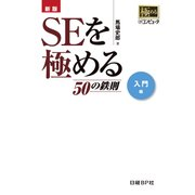 新版 SEを極める50の鉄則 入門編(日経BP社) [電子書籍]