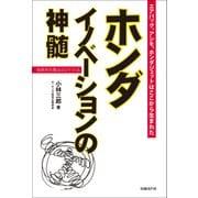 ホンダ イノベーションの神髄(日経BP社) [電子書籍]