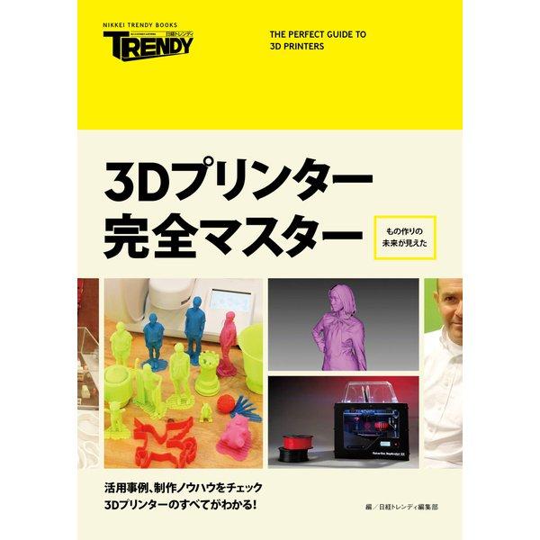 3Dプリンター完全マスター(日経BP社) [電子書籍]