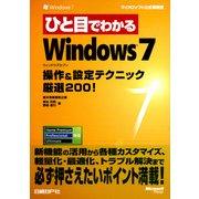 ひと目でわかるWindows 7 操作&設定テクニック厳選200!(日経BP社) [電子書籍]