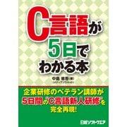 C言語が5日でわかる本(日経BP社) [電子書籍]