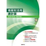 情報利活用 表計算 Excel 2010/2007対応(日経BP社) [電子書籍]
