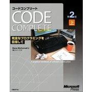 Code Complete 第2版 上 完全なプログラミングを目指して(日経BP社) [電子書籍]