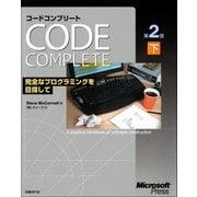 Code Complete 第2版 下 完全なプログラミングを目指して(日経BP社) [電子書籍]