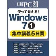 使って覚える!Windows 7 (1)集中講義5日間(日経BP社) [電子書籍]