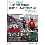 ドキュメント東日本大震災 そのとき薬剤師は医療チームの要になった(日経BP社) [電子書籍]