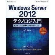 Windows Server 2012テクノロジ入門 新世代OSの新機能・機能強化のすべて(日経BP社) [電子書籍]