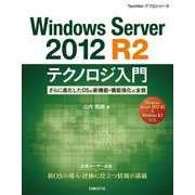 Windows Server 2012 R2テクノロジ入門(日経BP社) [電子書籍]