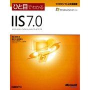ひと目でわかるIIS 7.0(日経BP社) [電子書籍]