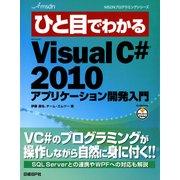 ひと目でわかるMicrosoft Visual C# 2010 アプリケーション開発入門(日経BP社) [電子書籍]