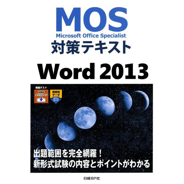 MOS対策テキスト Word 2013(日経BP社) [電子書籍]