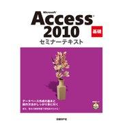 Microsoft Access 2010 基礎 セミナーテキスト(日経BP社) [電子書籍]