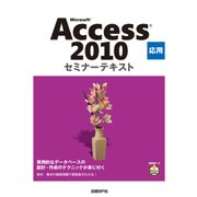 Microsoft Access 2010 応用 セミナーテキスト(日経BP社) [電子書籍]