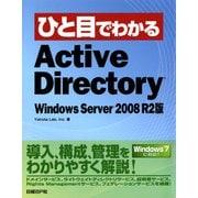 ひと目でわかるActive Directory Windows Server 2008 R2版(日経BP社) [電子書籍]