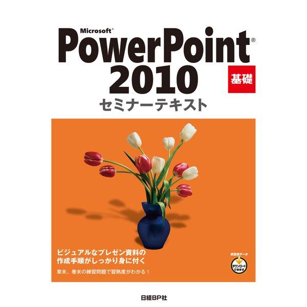 Microsoft PowerPoint 2010 基礎 セミナーテキスト(日経BP社) [電子書籍]