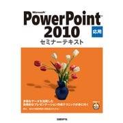 Microsoft PowerPoint 2010 応用 セミナーテキスト(日経BP社) [電子書籍]