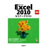 Microsoft Excel 2010 基礎 セミナーテキスト(日経BP社) [電子書籍]