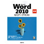 Microsoft Word 2010 基礎 セミナーテキスト(日経BP社) [電子書籍]