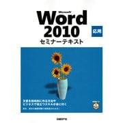 Microsoft Word 2010 応用 セミナーテキスト(日経BP社) [電子書籍]