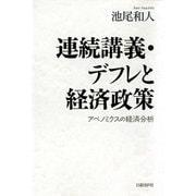 連続講義・デフレと経済政策 アベノミクスの経済分析(日経BP社) [電子書籍]